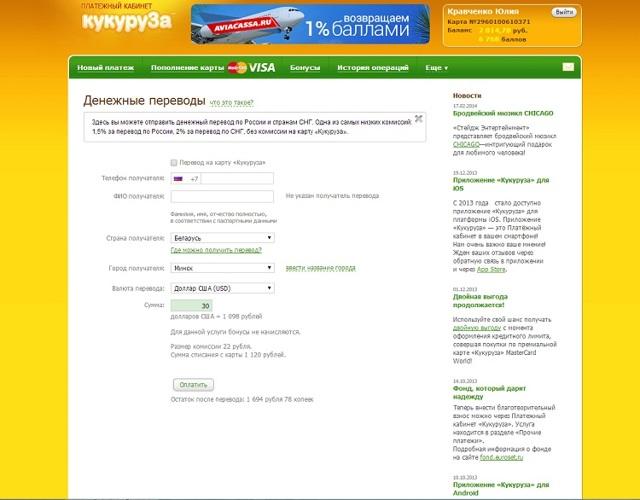Кредитная карта Кукуруза: условия получения