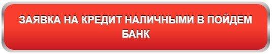 Банк Пойдем: кредит наличными, онлайн-заявка