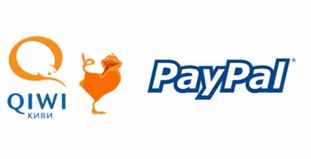 Как перевести деньги с Киви на paypal и наоборот