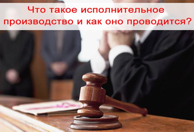 Исполнительное производство судебных приставов