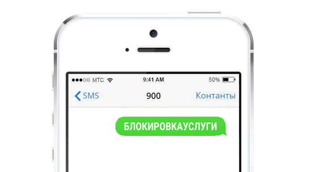 Как отключить мобильный банк Сбербанк через телефон