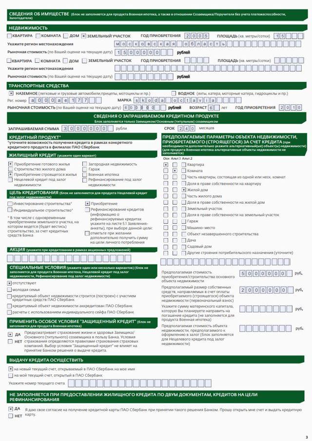 Заявление-анкета на получение жилищного кредита Сбербанка