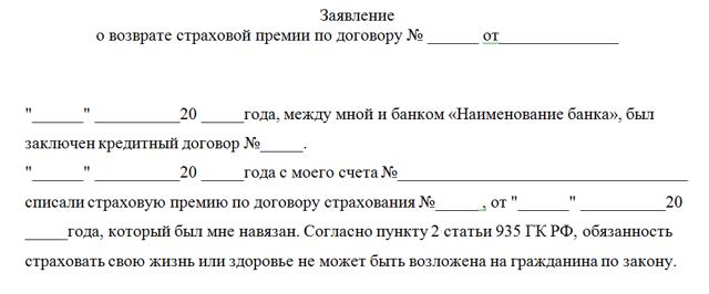 Как вернуть страховку по кредиту Совкомбанка