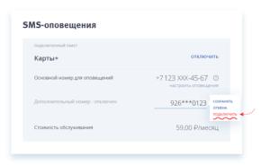 Мобильный банк ВТБ: подключение
