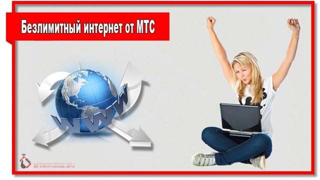 Безлимитный интернет МТС без ограничения трафика