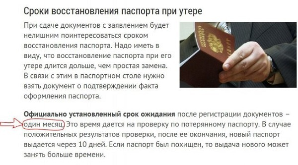 Как получать паспорт гражданина РФ, когда это необходимо