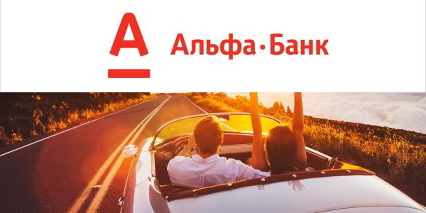 Альфа Банк: рефинансирование кредитов
