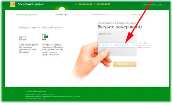 Как отвязать номер от карты Сбербанка онлайн