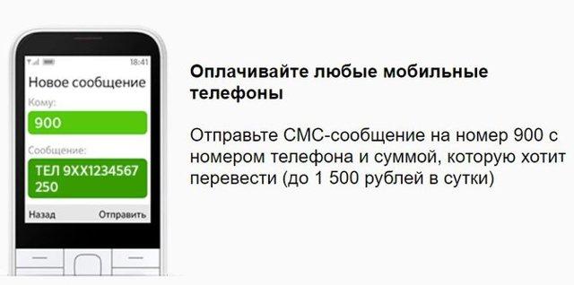 Как оплатить мобильный с карты Сбербанка: основные способы