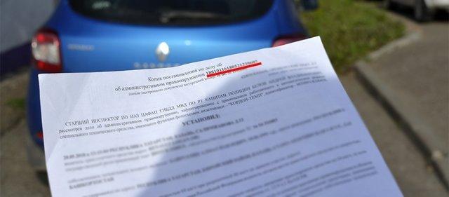 Как оплатить штраф онлайн (ГИБДД) по номеру постановления