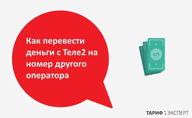 Как перевести деньги с телефона на телефон Теле2