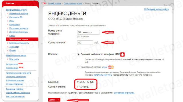 Инструкция как перевести деньги с телефона на Яндекс деньги