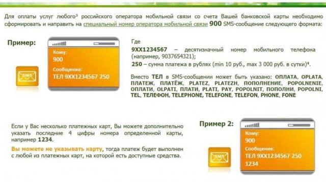 Как оплатить интернет через мобильный банк Сбербанка