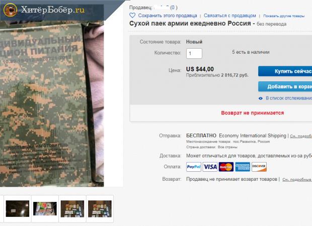 Как зарегистрироваться на ebay в качестве покупателя и продавца