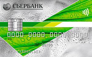 Кредитная карта от Сбербанка России