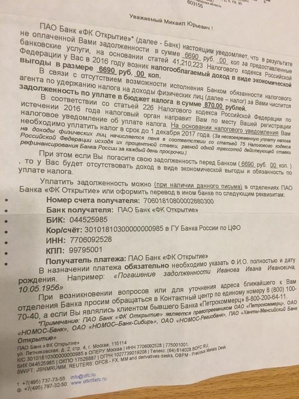 Карта Лукойл Открытие: активация, отзывы