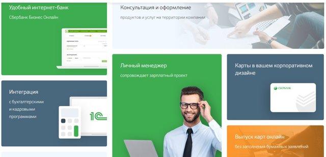 Зарплатная карта Сбербанка России: виды, преимущества