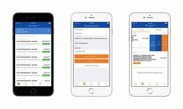 Как подключить мобильный банк Промсвязьбанк, как войти