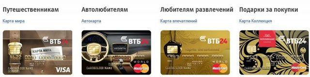 Золотая карта ВТБ зарплатная