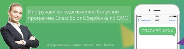 Как подключить Спасибо от Сбербанка через мобильный Сбербанк