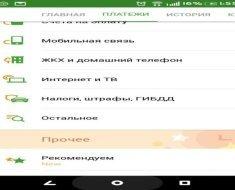 Как перевести деньги с телефона на Яндекс деньги
