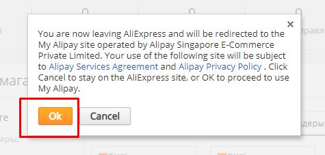Как на Алиэкспресс поменять карту оплаты