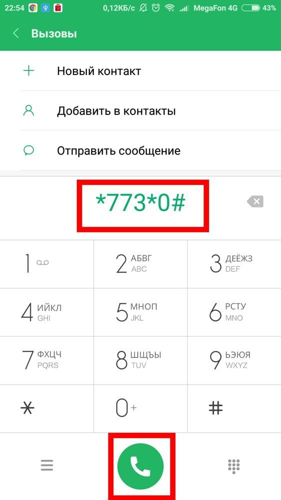 Как отключить на Мегафон автоплатеж