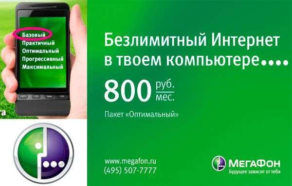Безлимитный интернет Мегафон (без ограничения трафика)