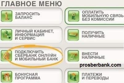 Как получить одноразовые пароли в банкомате Сбербанка