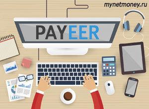 Создать кошелек payeer: как зарегистрировать электронный кошелек
