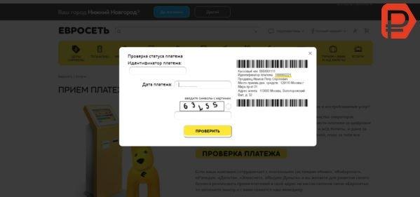 Проверить платеж по чеку Евросети