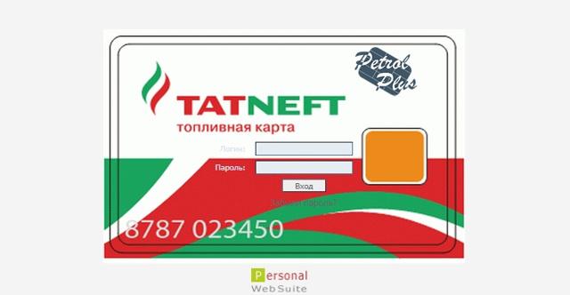 Топливная карта Татнефть для физических и юридических лиц