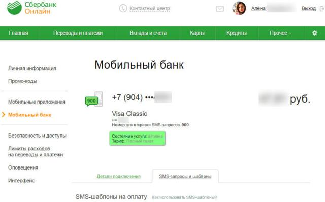Как разблокировать мобильный банк Сбербанка