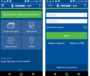 Как пополнить счет телефона с карты Уралсиб: инструкция