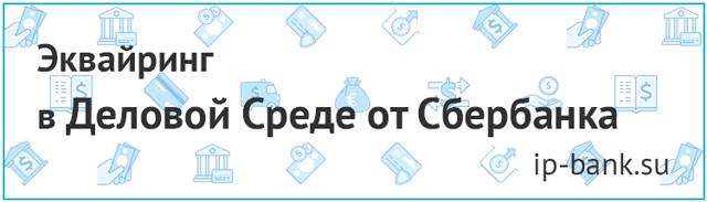 Сбербанк эквайринг: тарифы для ИП, условия обслуживания