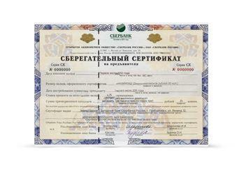 Сберегательный сертификат - это что, покупка, продажа
