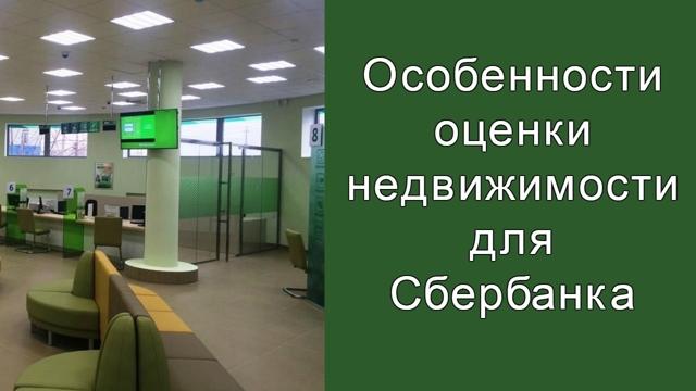 Список оценочных компаний, аккредитованных Сбербанком