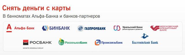 Лимит снятия наличных Альфа Банка