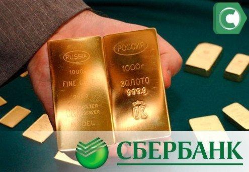 Металлические вклады Сбербанка: курсы драгоценных металлов