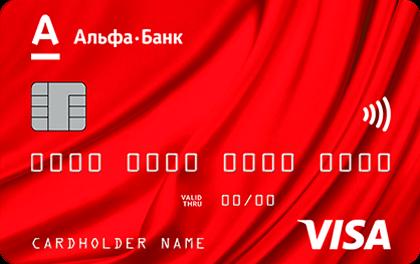 Кредитная карта с доставкой на дом
