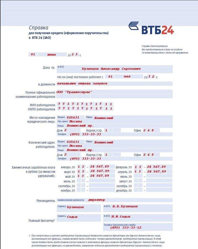 Справка о доходах по форме банка втб 24, скачать, распечатать