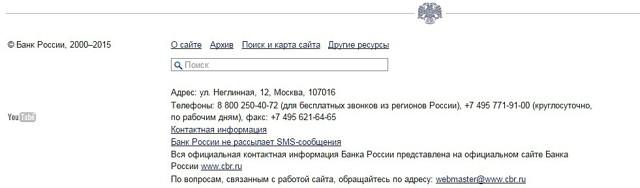 Официальный сайт Центробанка РФ: Центральный Банк России