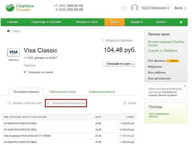 Как посмотреть в Сбербанке онлайн поступление денег