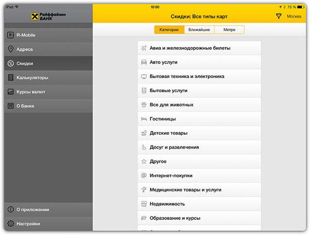 Мобильный банк Райффайзен банка