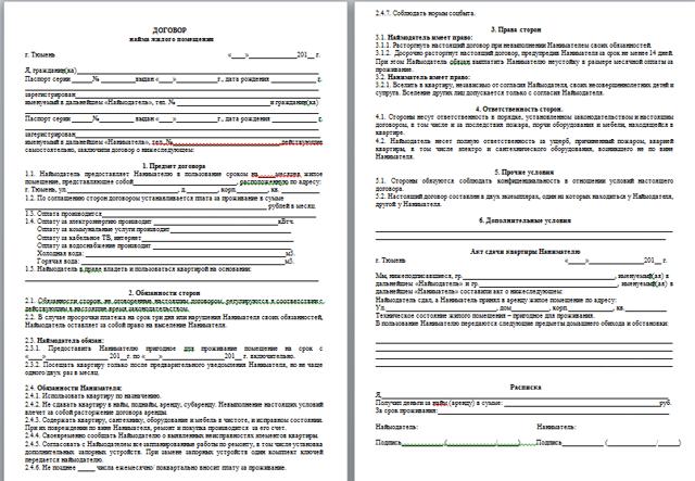 Образец договора аренды квартиры между физическими лицами