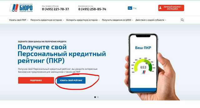 Узнаем кредитную историю в ВТБ 24 бесплатно - запрос в бюро кредитных историй