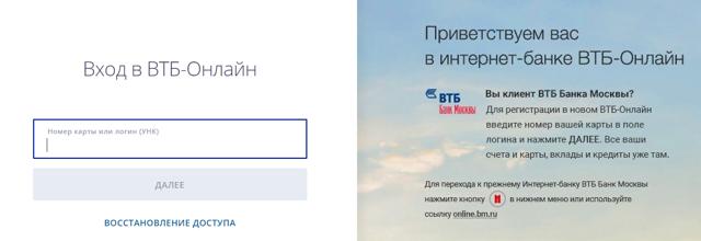УНК - что это (ВТБ 24), как восстановить логин и пароль