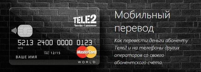 Как подключить услугу мобильный перевод ТЕЛЕ2