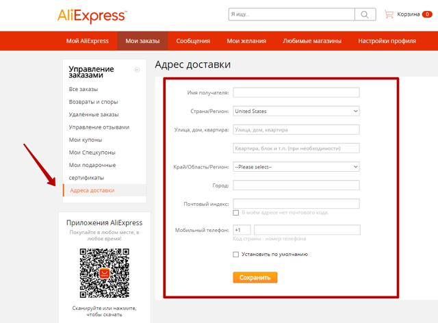 Куплено на Алиэкспресс: пошаговая инструкция как покупать на aliexpress
