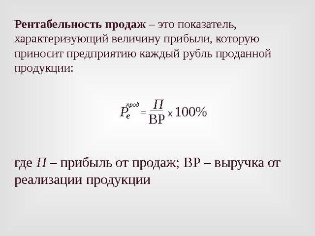 Формула расчета рентабельности продаж